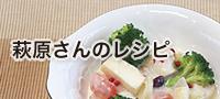 link_01萩原さんのレシピ